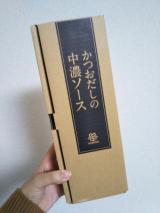 鎌田醤油☆和風のソース!かつおだしの中濃ソースを使ってますの画像(4枚目)