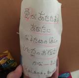 「ギンビスを、ペットボトルの市松模様パッケージに入れて、オリンピックパラリンピックを応援!」の画像(2枚目)