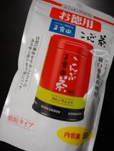 こんぶ茶でぽかぽかの画像(1枚目)