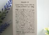 国産オーガニックブランド「アムリターラ」のエイジソリューションクリームの画像(3枚目)