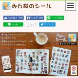 口コミ記事「みんなのシール」の画像