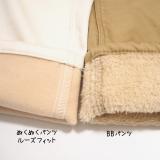 イーザッカマニア あったか裏起毛パンツ(BBパンツ→防風ボアパンツ)の画像(3枚目)