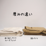 イーザッカマニア あったか裏起毛パンツ(BBパンツ→防風ボアパンツ)の画像(4枚目)