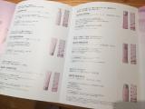 【当選】無添加化粧品のPUFE(ピュフェ)をモニター中の画像(6枚目)