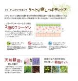 3種のコラーゲンと精油の癒しタイム モイストハーブ ボディミルクの画像(3枚目)