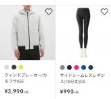 GUの990円!ヨガウェア❤︎の画像(8枚目)