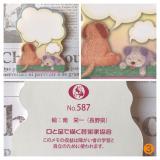 ♡ 口と足で描く芸術家協会 付箋 ♡の画像(8枚目)