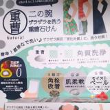 直接なで洗いが新しい☆ペリカン石鹸 二の腕ザラザラを洗う重曹石けん①の画像(2枚目)