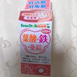 妊活や妊娠中に☆Beanstalkmom 葉酸+鉄+亜鉛の画像(2枚目)