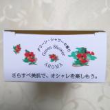 直接なで洗いが新しい☆ペリカン石鹸 二の腕ザラザラを洗う重曹石けん①の画像(4枚目)