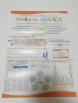 「ウェルネスエィビーミルク」の画像(6枚目)