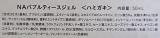 JUSO KURO HAMIGAKI GELの画像(8枚目)