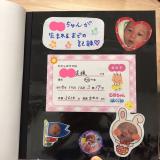 """口コミ記事「【ベビー】アプリ""""みんなのシール""""がおすすめ!」の画像"""