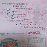 年齢肌にアプローチ☆アビエルタ パーフェクトモイスチュアセラムの画像(2枚目)