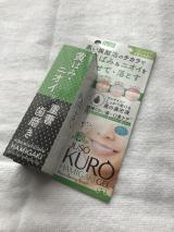 USO KURO HAMIGAKI GEL 炭酸泡で白い歯&口臭ケアの画像(1枚目)