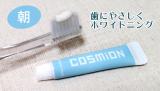 朝と夜、歯磨き粉を使い分ける新習慣!「コスミオン」の画像(3枚目)
