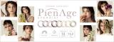 【カラコンレポ】ピエナージュ MOONYの画像(8枚目)