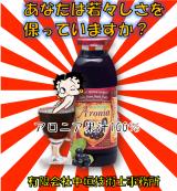 「アロニア果汁は生サプリ!、ポリフェノールとアントシアニンをブルベリーの5倍含有」の画像(1枚目)