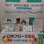 東京ギフト・ショーに行ってきました🎵お口の生態系を考える プレミアモードお口の悩みは人も動物も同じ・・・殺菌に頼らないお口専門の善玉菌で菌のバランスケアを~新発想の学術的サプリ…のInstagram画像