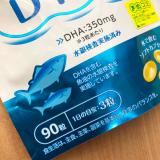 【モニター】赤ちゃんに届くDHAの画像(4枚目)