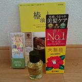 口コミ記事「天然の椿油100%の大島椿を使ってみました♪|さぁちゃんのMOREMOREHAPPY」の画像