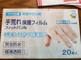 ◆◇プロ仕様 手荒れ保護フィルム20枚入◆◇の画像(2枚目)