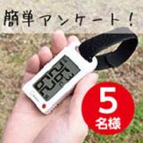 「5名様】温湿度計プレゼント!簡単なアンケートだけ!」の画像(1枚目)