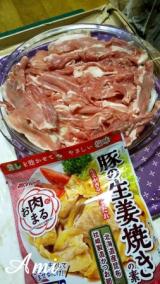「豚の生姜焼きの素」をいただきました!の画像(3枚目)
