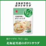 ヤマザキ ポテトサラダ もう一品の画像(1枚目)