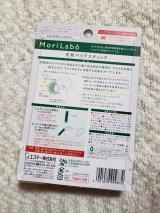 モニプラ当選 エステー MoriLabo花粉バリアスティックの画像(2枚目)