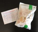 モニプラ当選品 もち吉(うす焼サラダ)を使って朝ごパン☆の画像(1枚目)