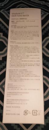 「【薬用発毛促進剤】 ビタブリッドCヘアーEX」の画像(2枚目)