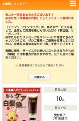 口コミ記事「【当選】白髪染めしながらヘアケアも出来る『大島椿ヘアカラートリートメント』もらった。」の画像