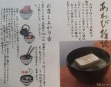 あわび雑炊の画像(7枚目)