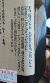 「豚丼の『タレッ』は十勝に限る♪ | Mikotoのブログ ようこそ~♪来て頂きありがとうございます - 楽天ブログ」の画像(2枚目)
