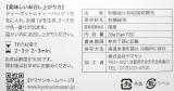 国産オーガニック 発酵緑茶(5g)の画像(2枚目)
