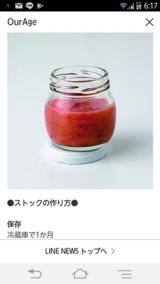 「レシピ紹介♪ ~梅みそだれ~」の画像(2枚目)