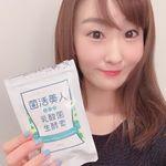 ✔菌活美人 @stellar.jp 酵素+乳酸菌のサプリメント💛頂いたので、飲み始めました♪ 女性の中では食べる方(ご飯ならおかわりしたい、ラーメン一杯では足りないw、食べないと疲れや…のInstagram画像