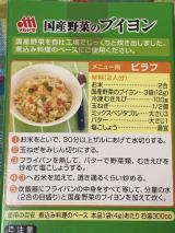 「ソフトかつお節&国内野菜ブイヨン☆モニターレポ☆」の画像(7枚目)