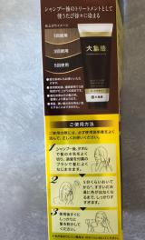 「「椿油」「ツバキセラミド」「加水分解シルク」でツヤやか♡大島椿ヘアカラートリートメント」の画像(4枚目)