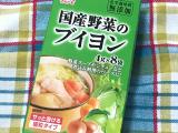 「ソフトかつお節&国内野菜ブイヨン☆モニターレポ☆」の画像(2枚目)