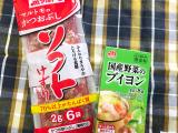 「ソフトかつお節&国内野菜ブイヨン☆モニターレポ☆」の画像(1枚目)