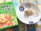 「ソフトかつお節&国内野菜ブイヨン☆モニターレポ☆」の画像(5枚目)