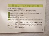 「§ 潤う!敏感肌の方にもおススメ【厳選された植物原料100%】納得の無添加 化粧水 §」の画像(10枚目)
