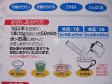 大人のための粉ミルク:試してみないとわからない! ~本当に試したいものだけを厳選~の画像(4枚目)