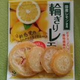 レモンの画像(2枚目)