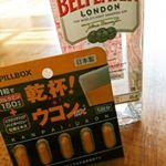 ウコンドリンクはいつも飲んでたけどカプセルは初!効果が楽しみ~#乾杯ウコン #ウコン #サプリメント #クルクミン #ピルボックス #飲み会 #ピルボックスジャパン #pillbox #mon…のInstagram画像