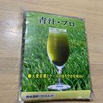 青汁プロいただきました!スティック状になっているので手軽に飲めます。青臭さもなく飲みやすいですよ!#青汁 #酵素 #野菜 #野菜ジュース #栄養ドリンク #ダイエット #美容 #健康 #青…のInstagram画像