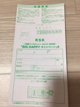 天満屋ストア 創業50周年記念 ビッグハピーキャンペーン 3/15〆の画像(2枚目)