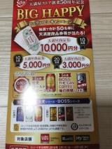天満屋ストア 創業50周年記念 ビッグハピーキャンペーン 3/15〆の画像(1枚目)
